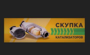 Автозапчасти и аксессуары - Бишкек: Скупка катализатора скупка катализаторов скупка катализаторов Бишк