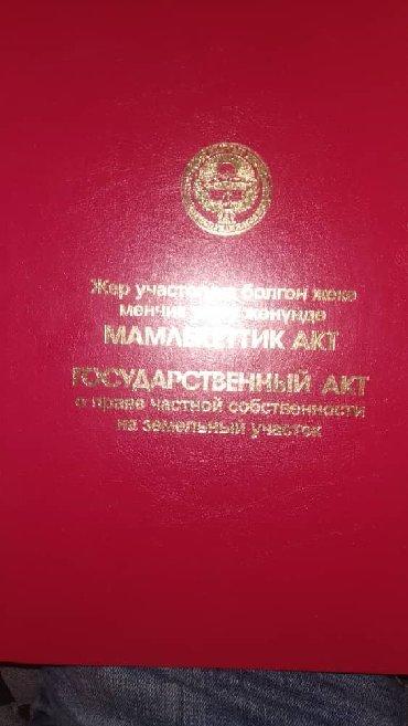 агентство недвижимости бишкек in Кыргызстан   НЕДВИЖИМОСТЬ: 50 соток, Для строительства, Хозяин