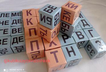 Кубики Зайцева в наличии 2 комплекта!Супер методика для легкого и