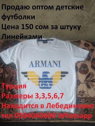Продаю оптом футболки детские Турция Находится в Лебединовке