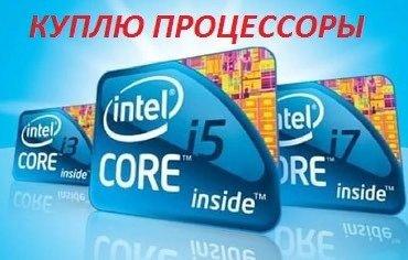 Скупка процессоров! Начиная от core to quad и выше 1155(i3 и выше