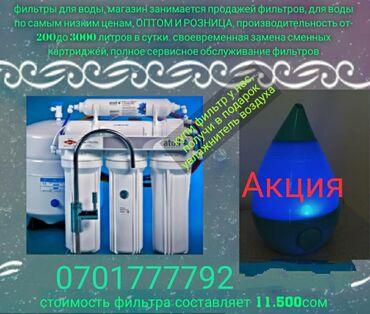 фильтр обратного осмоса в Кыргызстан: Фильтры обратного осмоса,быстро, надежно и не дорого