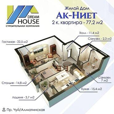 77 серия домов in Кыргызстан | APPLE IPHONE: Элитка, 2 комнаты, 77 кв. м Лифт