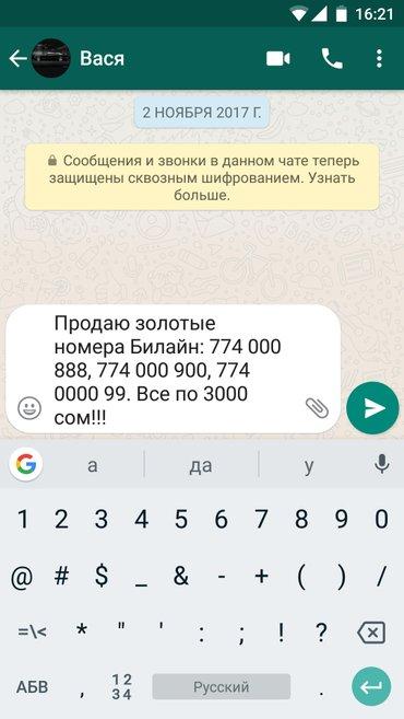 774: 000888, 000900, 000099 в Бишкек