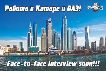 вызывные официанты бишкек in Кыргызстан | ОФИЦИАНТЫ: Работа в Аэропорту Катара, Доха!Срочные ВАКАНСИИ! Поехали ВАЖНОТолько