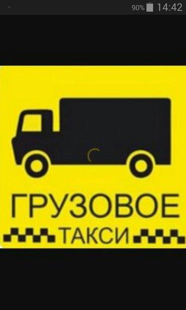 Грузовое такси грузоtaxi переезд в Бишкек