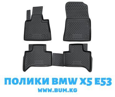 E53 е53 bmw x5 bmw x5 e53Коврики в салон автомобиля bmw