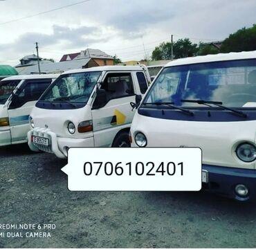 Покупка грузового автомобиля - Кыргызстан: Портер такси Бишкек!!Портер портертакси портер Вывоз мусор