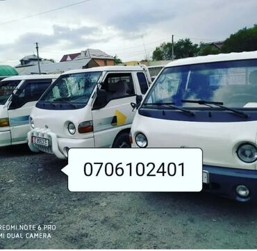 Перевозки - Кыргызстан: Портер такси Бишкек!!Портер портертакси портер Вывоз мусор