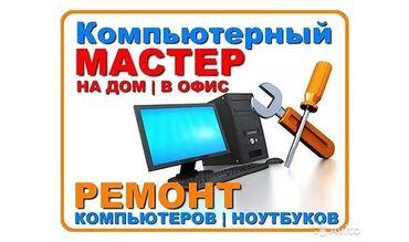 Ремонт техники - Кыргызстан: Ремонт | Ноутбуки, компьютеры | С гарантией, С выездом на дом