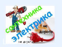 Услуги электрика, сантехника все виды работ в Бишкек