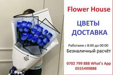 Flower HouseЦВЕТЫДОСТАВКАДоставкаБЕСПЛАТНОот 2000 сомРаботаем с