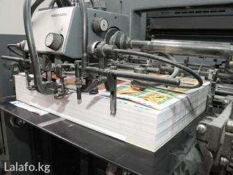 Офсетная печать в Бишкек
