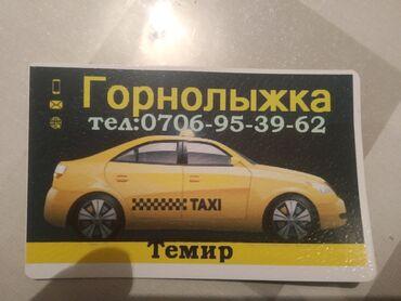 Такси Каракол Горнолыжка
