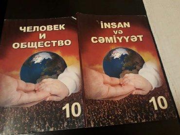 """телефоны флай 4 джи в Азербайджан: Derslik """"İnsan ve cemiyyet"""" и """"Человек и общество"""".Чтобы посмотреть"""