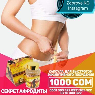 корм для кур несушек цена бишкек в Кыргызстан: Секреты афродита  минус 15 кг за курс  секрет афродиты - капсула для п