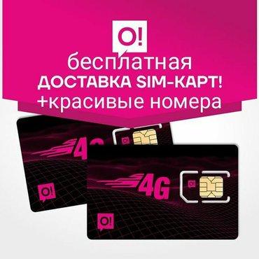 SIM-карты в Кыргызстан: Бесплатная доставка сим-карт и роутеров
