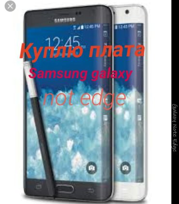 Куплю плата samsung galaxy note edge в Шопоков