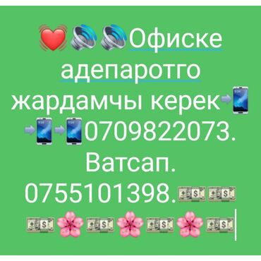 3 в 1 принтер сканер ксерокс in Кыргызстан | ПРИНТЕРЫ: Оператор Call-центра. С опытом. 6/1
