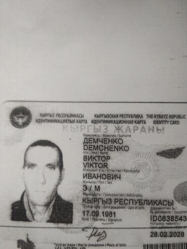 ������������ ���������� ���� �������� ������������ in Кыргызстан | БЮРО НАХОДОК: Утерян паспорт .на сорок лет дом 10