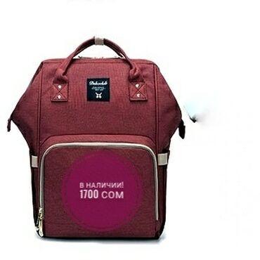Мамина сумка, термо сумка, мамин рюкзак от фирмы Dokoclub. ( Оригинал)