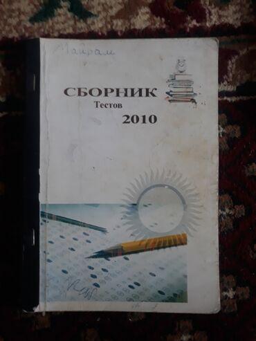 жрт тест в Кыргызстан: Сборник тестов для подготовки к ОРТ
