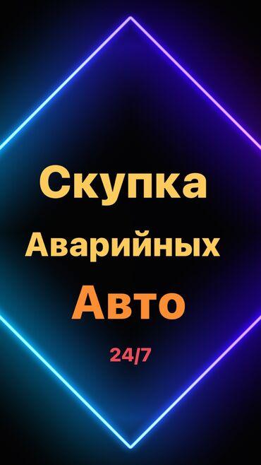 аварийные авто in Кыргызстан | АКСЕССУАРЫ ДЛЯ АВТО: Скупка ( Выкуп ) аварийных и не аварийных авто.Скупка авто в любом