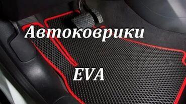 коврик для йоги кишинев в Кыргызстан: Aвтoмобильные коврики evа(ева/эва)  преимущества наших ковриков :   Т
