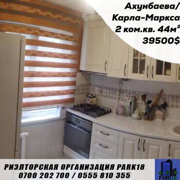 Продажа квартир - Риэлторам не беспокоить - Бишкек: Продается квартира: 104 серия, Южные микрорайоны, 2 комнаты, 44 кв. м