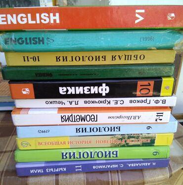 11293 объявлений: Школьные учебники 9к. 10 к. 11к. 1 к. звоните