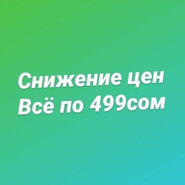 Скидки СКИДКИ РАСПРОДАЖА всё по 499