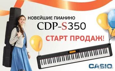 Музыкальные инструменты - Бишкек: Новинка!!! от Casio уже в продаже. дом торговли и ЦУМ 4 этаж бутик В-1