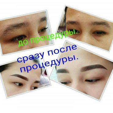 Акция Теневая растушовка!!!  в Бишкек