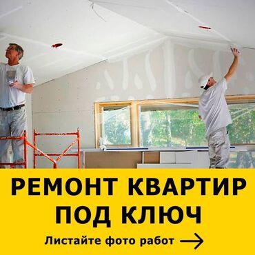 строительство и ремонт в Кыргызстан: Евро ремонт Ремонт под ключ Дизайнерский ремонт с нуля Ремонт