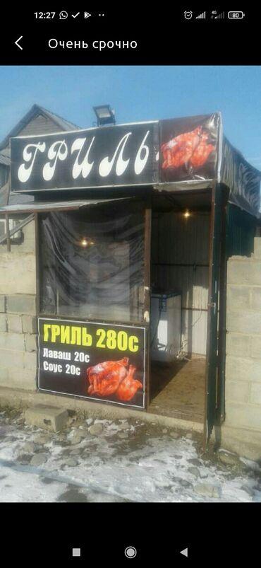 voennyj kung budka в Кыргызстан: СРОЧНО срочно Продаю ГРИЛЬ БУДКА +АППАРАТ