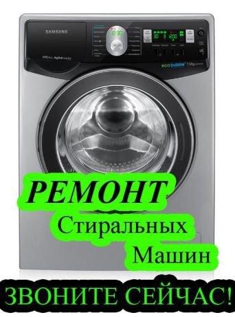 Маш-сервис  РЕМОНТ СТИРАЛЬНЫХ МАШИНг.Бишкек. Выезд на дом. Заоните📞2 в Бишкек