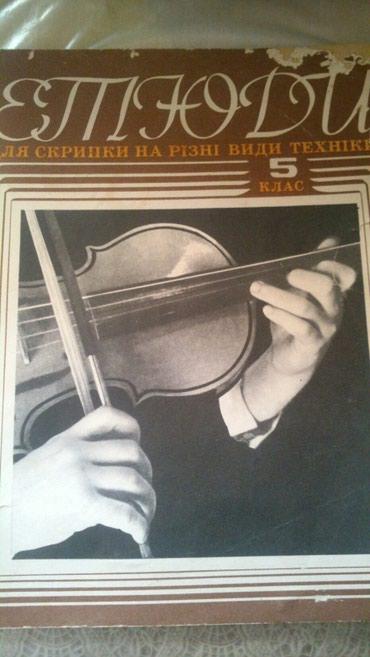телефоны флай 4 джи в Азербайджан: Этюды для скрипки на разные виды техники. 5 класс. Есть ещё книги по