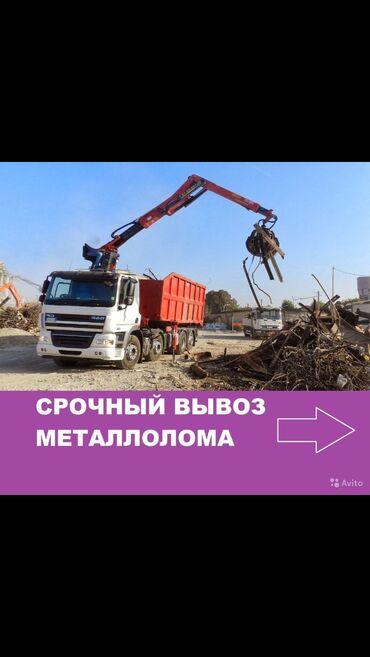 Куплю черный металлДемонтажРезка КранСкупка металл темирДеловой