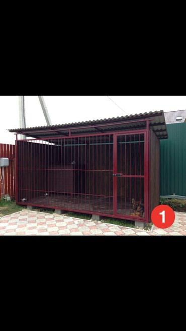 Изготовление вольеров для собак. на в Бишкек