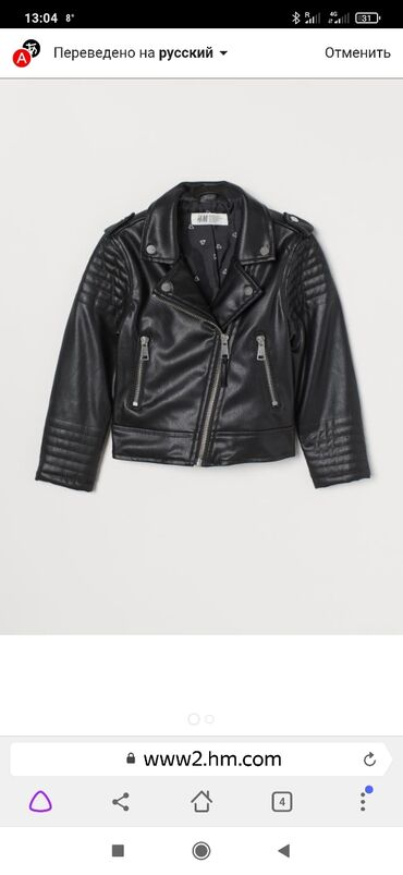 Куртка из экокожи. 2-3 года (немного маломерит). H&m. Новая