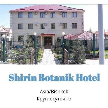 """тарифы ошки в Кыргызстан: Гостиница """"shirin botanik hotel"""" чистота и уют для вас!!! +гараж +wi-f"""