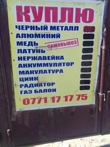 пионерский галстук купить в Кыргызстан: Куплю метал. С-вз 15 с