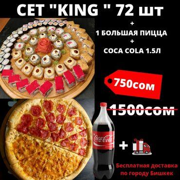 супермаркет фрунзе бишкек в Кыргызстан: Повар Пиццайоло. С опытом. Кофейня