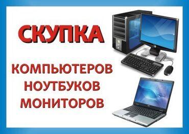 Скупка ПК и ноутбуков, а так же комплектующих!Перед обращением