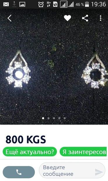 Новые детские серьги серебро 925 пробы.800 сом в Бишкек