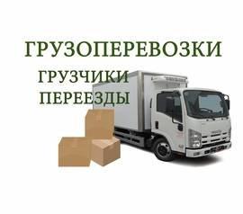 """""""эконом перевозки"""" грузовые перевозки в Бишкек"""
