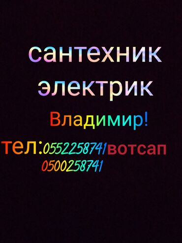 сантехник профмастер в Кыргызстан: Сантехник сантехник сантехник сантехник