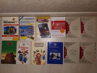 художественные книги в Кыргызстан: Продаю книги (школьные, научные, художественные). 3 фотостраницы