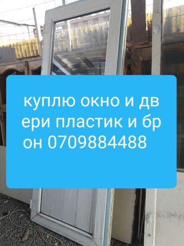 Ремонт и строительство - Бишкек: Куплю бу окно и двери пластик и брон