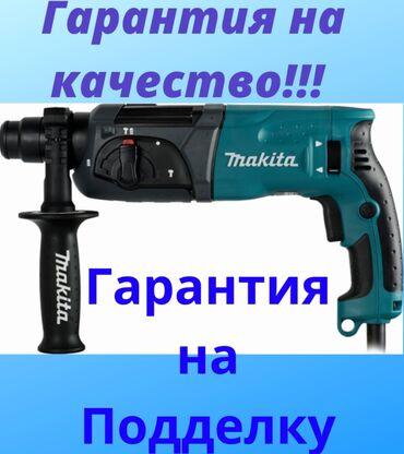 лес купить оптом в Кыргызстан: Оригинальные инструменты от макиты!!! Купите и работайте на